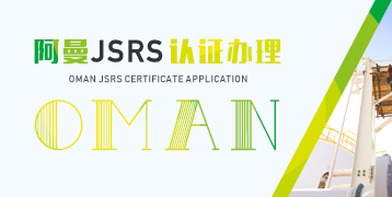 电子签章办理 Oman JSRS certification